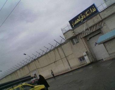 Ghezelhesar Prison