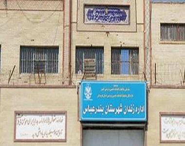 Bandar Abbas prison