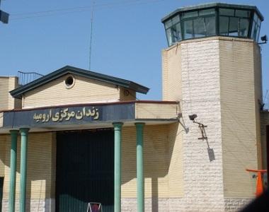 Central Prison of Urmia