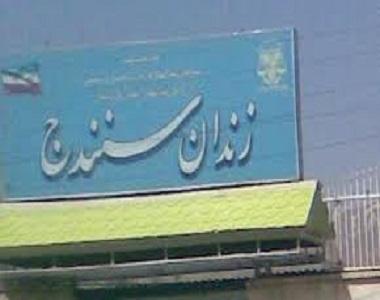 Central Prison Of Sanandaj