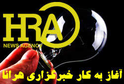 HRANA's Logo at the Beginning of its Activities