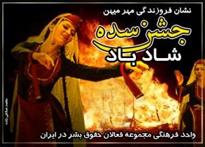 """HRAI's cultural activities, """"Sade Feast"""", 2007"""