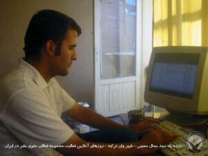 Seyed Jamal Hosseini, the very first days of HRAI's activities, Van, Turkey