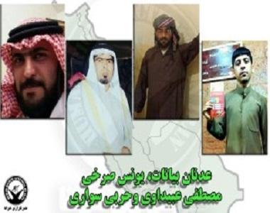 4 Arab Civilians Arrested in Ahvaz