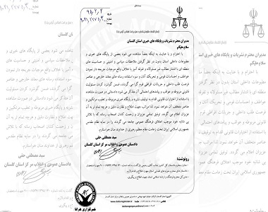 Written Warning of Attorney General of Golestan Province to the Media