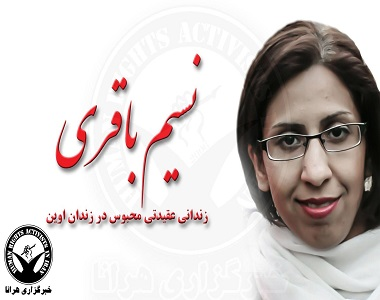 A Report on Nasim Bagheri's Situation in Evin Prison