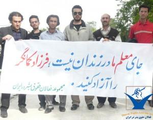 HRANA's activists demand Farzad Kamangar's freedom, Ibn Babuyeh, 2009