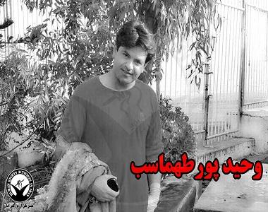 Vahid Pour Tahmaseb
