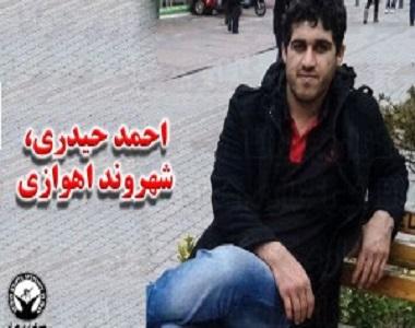 Ahmad Heidari