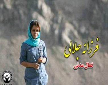 Farzaneh Jalali