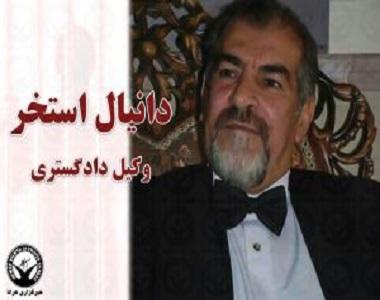 Danial Estakhr