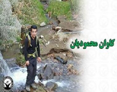 Kawan Mahmoudian