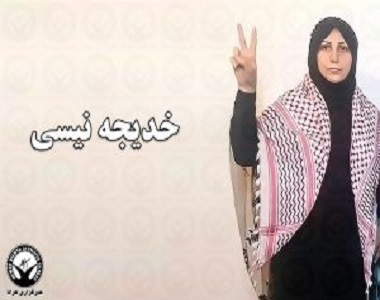 Khadijeh Nisi