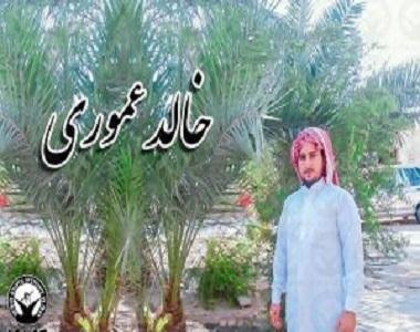 Khalid Amouri