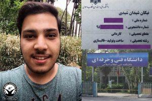 baha'i students in iran